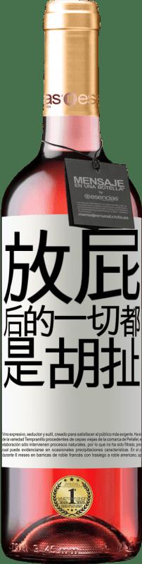 24,95 € 免费送货 | 桃红葡萄酒 ROSÉ版 放屁后的一切都是胡扯 白标. 可自定义的标签 青年酒 收成 2020 Tempranillo