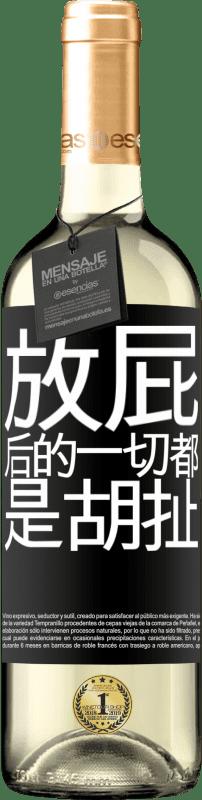24,95 € 免费送货 | 白葡萄酒 WHITE版 放屁后的一切都是胡扯 黑标. 可自定义的标签 青年酒 收成 2020 Verdejo