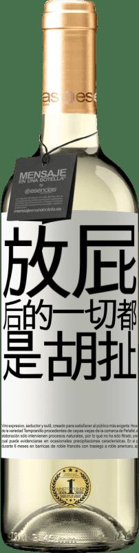 24,95 € 免费送货 | 白葡萄酒 WHITE版 放屁后的一切都是胡扯 白标. 可自定义的标签 青年酒 收成 2020 Verdejo