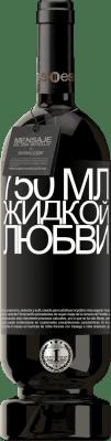 29,95 € Бесплатная доставка | Красное вино Premium Edition MBS® Reserva 750 мл жидкой любви Черная метка. Настраиваемая этикетка Reserva 12 Месяцы Урожай 2013 Tempranillo