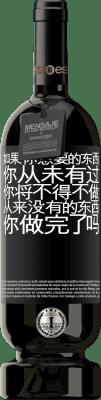 29,95 € 免费送货 | 红酒 高级版 MBS® Reserva 如果您想要从未有过的事情,则必须做从未有过的事情 黑标. 可自定义的标签 Reserva 12 个月 收成 2013 Tempranillo