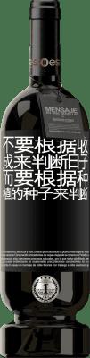 29,95 € 免费送货 | 红酒 高级版 MBS® Reserva 不要根据收成来判断日子,而要根据种植的种子来判断 黑标. 可自定义的标签 Reserva 12 个月 收成 2013 Tempranillo