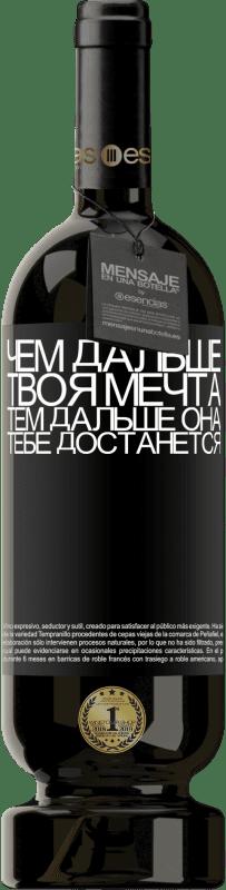 29,95 € Бесплатная доставка   Красное вино Premium Edition MBS® Reserva Чем дальше твоя мечта, тем дальше она тебе достанется Черная метка. Настраиваемая этикетка Reserva 12 Месяцы Урожай 2013 Tempranillo