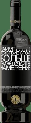 29,95 € Бесплатная доставка | Красное вино Premium Edition MBS® Reserva Наименьшее действие стоит больше, чем величайшее намерение Черная метка. Настраиваемая этикетка Reserva 12 Месяцы Урожай 2013 Tempranillo