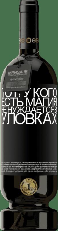 29,95 € Бесплатная доставка   Красное вино Premium Edition MBS® Reserva Тот, у кого есть магия, не нуждается в уловках Черная метка. Настраиваемая этикетка Reserva 12 Месяцы Урожай 2013 Tempranillo