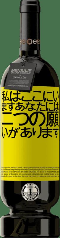 29,95 € 送料無料   赤ワイン プレミアム版 MBS® Reserva 私はここにいますあなたには二つの願いがあります 黄色のラベル. カスタマイズ可能なラベル Reserva 12 月 収穫 2013 Tempranillo