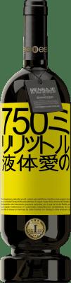 29,95 € 送料無料 | 赤ワイン プレミアム版 MBS® Reserva 750ミリリットル液体愛の 黄色のラベル. カスタマイズ可能なラベル Reserva 12 月 収穫 2013 Tempranillo