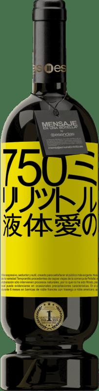 29,95 € | 赤ワイン プレミアム版 MBS Reserva 750ミリリットル液体愛の 黄色のラベル. カスタマイズ可能なラベル I.G.P. Vino de la Tierra de Castilla y León オーク樽での熟成 12 月 収穫 2016 スペイン Tempranillo