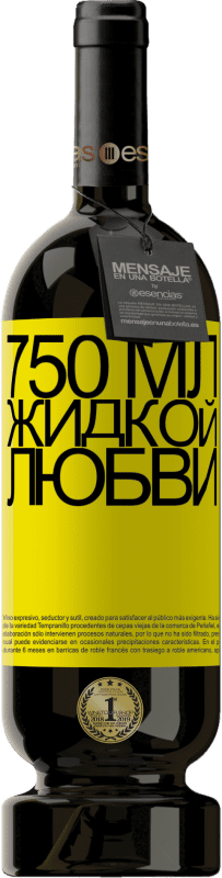 29,95 € Бесплатная доставка | Красное вино Premium Edition MBS® Reserva 750 мл жидкой любви Желтая этикетка. Настраиваемая этикетка Reserva 12 Месяцы Урожай 2013 Tempranillo