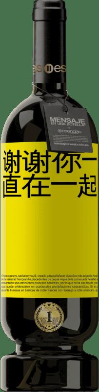 29,95 € 免费送货 | 红酒 高级版 MBS® Reserva 谢谢你一直在一起 黄色标签. 可自定义的标签 Reserva 12 个月 收成 2013 Tempranillo