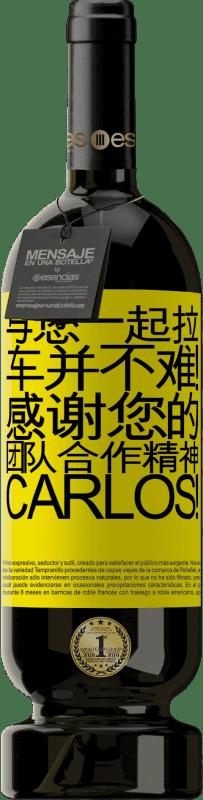 29,95 € 免费送货 | 红酒 高级版 MBS® Reserva 与您一起拉车并不难!感谢您的团队合作精神Carlos! 黄色标签. 可自定义的标签 Reserva 12 个月 收成 2013 Tempranillo