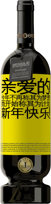 29,95 € 免费送货   红酒 高级版 MBS® Reserva 亲爱的,今年不再称其为梦想,而开始称其为计划。新年快乐! 黄色标签. 可自定义的标签 Reserva 12 个月 收成 2013 Tempranillo