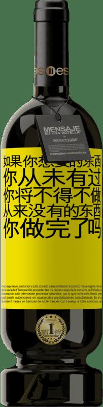 29,95 € 免费送货 | 红酒 高级版 MBS® Reserva 如果您想要从未有过的事情,则必须做从未有过的事情 黄色标签. 可自定义的标签 Reserva 12 个月 收成 2013 Tempranillo