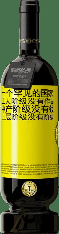 29,95 € 免费送货 | 红酒 高级版 MBS® Reserva 一个罕见的国家:工人阶级没有作品,中产阶级没有钱,上层阶级没有阶级。一个陌生的国家 黄色标签. 可自定义的标签 Reserva 12 个月 收成 2013 Tempranillo