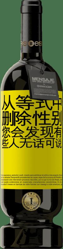 29,95 € 免费送货 | 红酒 高级版 MBS® Reserva 从等式中删除性别,您会发现有些人无话可说 黄色标签. 可自定义的标签 Reserva 12 个月 收成 2013 Tempranillo
