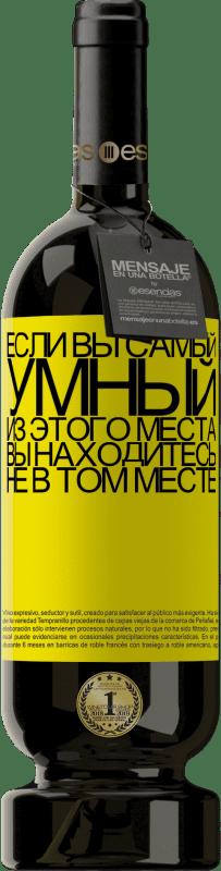 29,95 € Бесплатная доставка | Красное вино Premium Edition MBS® Reserva Если вы самый умный из этого места, вы находитесь не в том месте Желтая этикетка. Настраиваемая этикетка Reserva 12 Месяцы Урожай 2013 Tempranillo