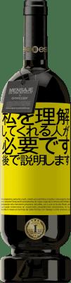 29,95 € 送料無料 | 赤ワイン プレミアム版 MBS® Reserva 私を理解してくれる人が必要です...後で説明します 黄色のラベル. カスタマイズ可能なラベル Reserva 12 月 収穫 2013 Tempranillo