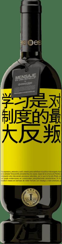 29,95 € 免费送货 | 红酒 高级版 MBS® Reserva 学习是对制度的最大反叛 黄色标签. 可自定义的标签 Reserva 12 个月 收成 2013 Tempranillo