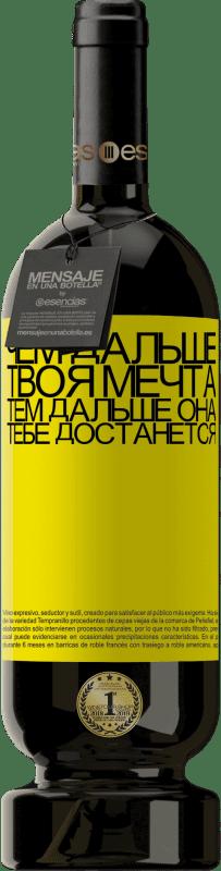 29,95 € Бесплатная доставка | Красное вино Premium Edition MBS® Reserva Чем дальше твоя мечта, тем дальше она тебе достанется Желтая этикетка. Настраиваемая этикетка Reserva 12 Месяцы Урожай 2013 Tempranillo