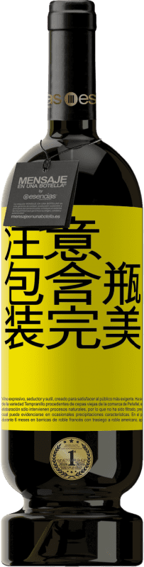 29,95 € 免费送货 | 红酒 高级版 MBS® Reserva 注意:包含瓶装完美 黄色标签. 可自定义的标签 Reserva 12 个月 收成 2013 Tempranillo
