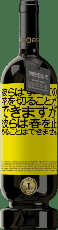 29,95 € 送料無料 | 赤ワイン プレミアム版 MBS® Reserva 彼らはすべての花を切ることができますが、彼らは春を止めることはできません 黄色のラベル. カスタマイズ可能なラベル Reserva 12 月 収穫 2013 Tempranillo