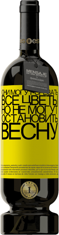 29,95 € Бесплатная доставка | Красное вино Premium Edition MBS® Reserva Они могут срезать все цветы, но не могут остановить весну Желтая этикетка. Настраиваемая этикетка Reserva 12 Месяцы Урожай 2013 Tempranillo