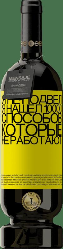 29,95 € Бесплатная доставка | Красное вино Premium Edition MBS® Reserva Я не подвел. Я нашел 10000 способов, которые не работают Желтая этикетка. Настраиваемая этикетка Reserva 12 Месяцы Урожай 2013 Tempranillo