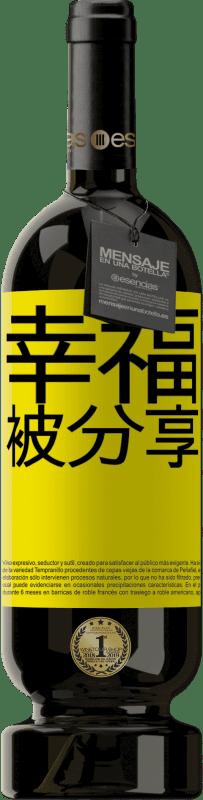 29,95 € 免费送货 | 红酒 高级版 MBS® Reserva 幸福被分享 黄色标签. 可自定义的标签 Reserva 12 个月 收成 2013 Tempranillo