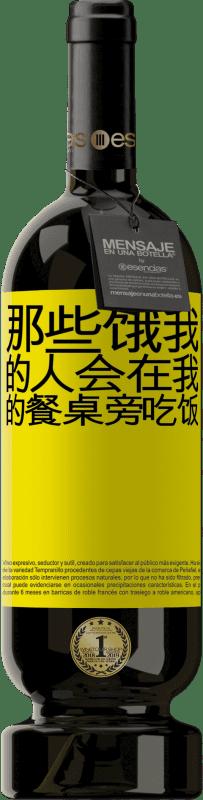 29,95 € 免费送货 | 红酒 高级版 MBS® Reserva 那些饿我的人会在我的餐桌旁吃饭 黄色标签. 可自定义的标签 Reserva 12 个月 收成 2013 Tempranillo