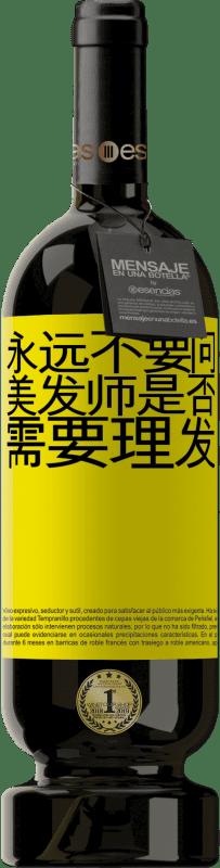 29,95 € 免费送货 | 红酒 高级版 MBS® Reserva 永远不要问美发师是否需要理发 黄色标签. 可自定义的标签 Reserva 12 个月 收成 2013 Tempranillo