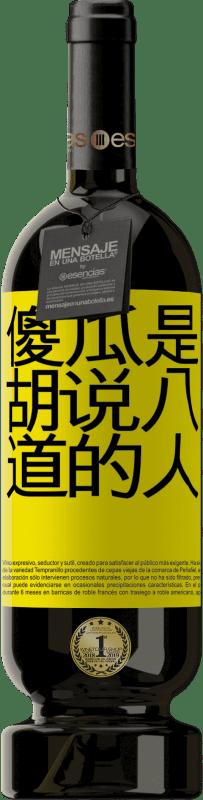 29,95 € 免费送货 | 红酒 高级版 MBS® Reserva 傻瓜是胡说八道的人 黄色标签. 可自定义的标签 Reserva 12 个月 收成 2013 Tempranillo