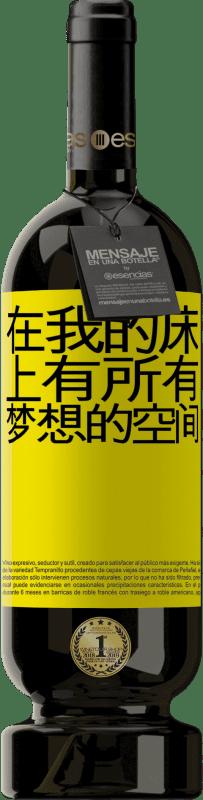 29,95 € 免费送货 | 红酒 高级版 MBS® Reserva 在我的床上有所有梦想的空间 黄色标签. 可自定义的标签 Reserva 12 个月 收成 2013 Tempranillo