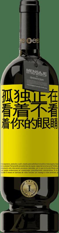 29,95 € 免费送货 | 红酒 高级版 MBS® Reserva 孤独正在看着不看着你的眼睛 黄色标签. 可自定义的标签 Reserva 12 个月 收成 2013 Tempranillo