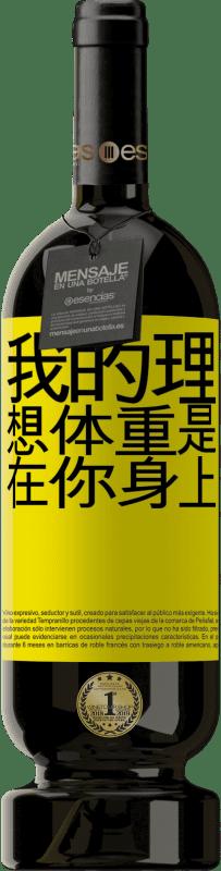 29,95 € 免费送货 | 红酒 高级版 MBS® Reserva 我的理想体重是在你身上 黄色标签. 可自定义的标签 Reserva 12 个月 收成 2013 Tempranillo