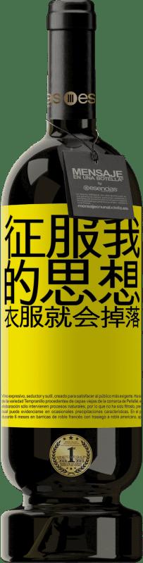 29,95 € 免费送货 | 红酒 高级版 MBS® Reserva 征服我的思想,衣服就会掉落 黄色标签. 可自定义的标签 Reserva 12 个月 收成 2013 Tempranillo