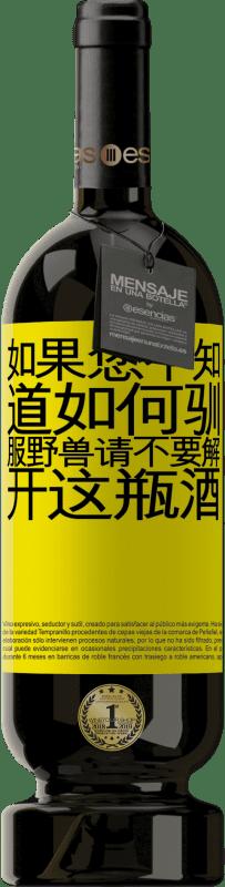 29,95 € 免费送货 | 红酒 高级版 MBS® Reserva 如果您不知道如何驯服野兽,请不要解开这瓶酒 黄色标签. 可自定义的标签 Reserva 12 个月 收成 2013 Tempranillo
