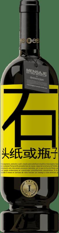 29,95 € 免费送货 | 红酒 高级版 MBS® Reserva 石头,纸或瓶子 黄色标签. 可自定义的标签 Reserva 12 个月 收成 2013 Tempranillo
