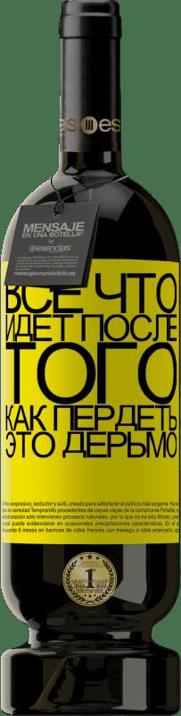 29,95 € | Красное вино Premium Edition RED MBS Все, что идет после того, как пердеть это дерьмо Желтая этикетка. Пользовательский ярлык I.G.P. Vino de la Tierra de Castilla y León Выдержка в дубовых бочках 12 Месяцы Урожай 2016 Испания Tempranillo