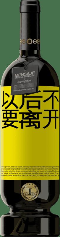 29,95 € 免费送货 | 红酒 高级版 MBS® Reserva 以后不要离开 黄色标签. 可自定义的标签 Reserva 12 个月 收成 2013 Tempranillo