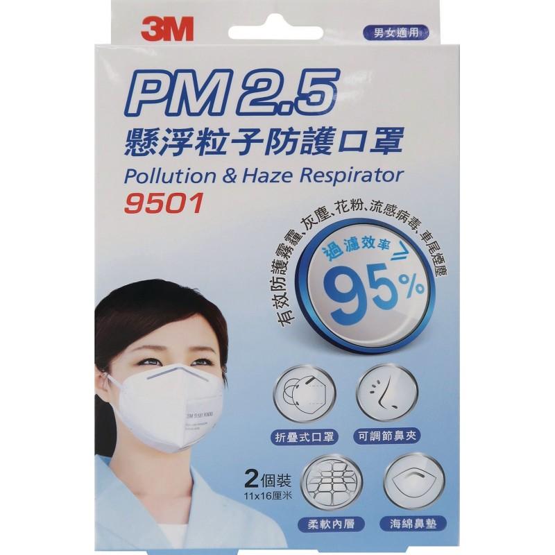 89,95 € Envio grátis | Caixa de 10 unidades Máscaras Proteção Respiratória 3M Modelo 9501 KN95 FFP2. Máscara de proteção respiratória. Máscara anti-poluição PM2.5. Filtro de partículas